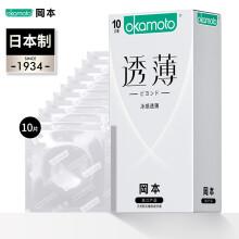 京东超市冈本避孕套男用透薄安全套超薄冰感透薄10片装成人用品 进口 产品 okamoto