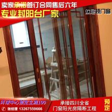 成都封阳台断桥铝合金门窗隔音落地窗户玻璃窗定制别墅阳光房 断桥铝测量抵货款
