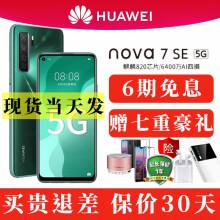 华为 nova7se 5G手机 绮境森林 全网通 (8+128G)