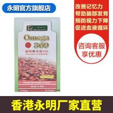 京东国际维倍加(Rebecca)Omega植物奥米加369亚麻籽油90粒 辅助降血脂胆固醇非鱼油 美国进口