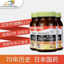 京东国际明治药品 还原型辅酶Q10软胶囊 保护心脏增强心肌抗衰老保护心脑血管机能性表示食品日本原装进口 还原型辅酶Q10 3瓶装一周期