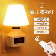 大头人 datouren 小夜灯婴儿喂奶灯卧室床头壁灯插电遥控感应调光定时氛围灯睡眠夜光小灯 时钟款 - 暖光