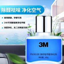 3M车载香水汽车香水新车内除味除甲醛自然散香PN 38100