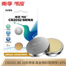 南孚(NANFU)传应 CR2032纽扣电池2粒 全新升级物联电池 3V锂电池 适用大众奥迪现代等汽车钥匙 手表/遥控器等