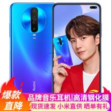 小米 Redmi 红米K30 5G版 手机 王一博同款 深海微光 5G版 6G+64G