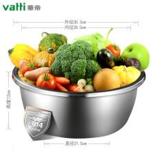 京东超市 华帝 不锈钢盆小号304不锈钢加厚料理盆子多用洗菜盆和面盆调料盆 30cm