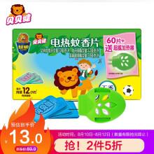 京东超市超威贝贝健 儿童电热蚊香片无香60片送直插器 婴儿驱蚊灭蚊器 无烟无味型