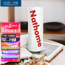 北欧欧慕(nathome)烧水杯 便携式烧水壶家用旅行电热水壶电热水杯 随行冲奶泡茶办公室养生保温杯 时尚珍珠白