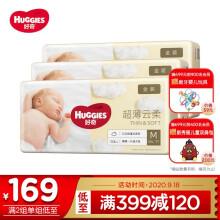 好奇Huggies金装纸尿裤M162片(6-11kg)中号婴儿尿不湿超薄云朵柔软超大吸力夏日超薄透气