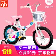 好孩子(gb)儿童自行车女童单车2-3-4-5-6岁童车12/14/16英寸宝宝脚踏车小孩自行车公主 2020定制新品升级款-16寸粉白色