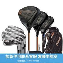 【特价】PING G400 高尔夫球杆套杆男士全套高尔夫用品装备 钢身950R(配置:3木6铁1推1包)