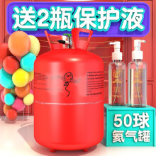 多美忆 国庆装饰品氦气罐生日气球充气机大小瓶氮气打气筒婚礼婚庆婚房布置生日装饰家用 50球氦气罐 +(气球保护液)