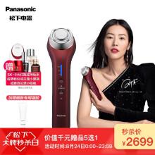 京东超市松下(Panasonic)超声波射频美容仪 导入导出仪 脸部按摩仪 促进胶原蛋白再生 EH-XRF1 【七夕礼物】
