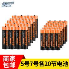 倍量 电池5号20节+7号电池20粒装 碳性干适用于儿童玩具/血压计/电子门锁/血糖仪/遥控器等 5号电池20粒+7号20粒15.9元