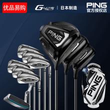 【适合中高差点选手】PING G410 高尔夫球杆男士套杆 全套新款 2021款 G425套杆钢R:3木6铁1推1包 标准版