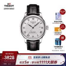 天梭(TISSOT)瑞士手表 力洛克系列皮带机械男士手表T006.407.16.033.00