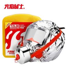火焰战士 消防面具防毒面具硅胶防烟面罩灭火器配套用过滤式自救呼吸器家用高层逃生面罩 TZL30 儿童款硅胶防烟防毒逃生面罩