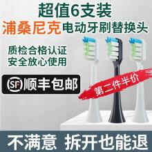 适配浦桑尼克Proscenic H500/H600w电动牙刷声波震动替换刷头通用 黑色清洁型6支装