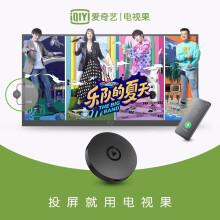 电视果3 AI人工智能投屏器 高清HDMI无线同屏器 电视盒子网络电视 苹果安卓通用(含爱奇艺会员月卡)