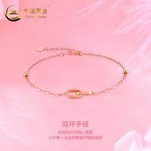 中国黄金-18k金双环个性简约时尚手链(定价)