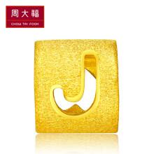 周大福(CHOW TAI FOOK)礼物 字母J 足金黄金转运珠/吊坠 F189553 48 约1.10克