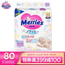 花王妙而舒Merries婴儿纸尿裤 NB90片(出生-5kg)新生儿小号婴儿尿不湿(日本进口)