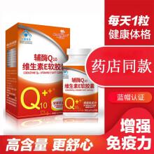 一品康辅酶Q10维生素E软胶囊  成人中老年增强免疫力