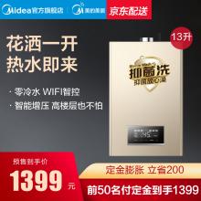 美的(Midea)燃气热水器13升零冷水WiFi智控天然气强排式恒温Y8S系列 天然气13升 1399元