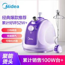 美的(Midea)挂烫机单杆蒸汽挂烫机 家用手持电熨斗YGJ15B3(配毛刷、烫衣助手)