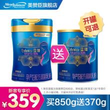 【新客有礼】美赞臣(Enfamil)0段奶粉 蓝臻妈妈 孕产妇配方调制乳850克罐装 品牌新客850g