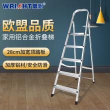 万怡 WRIGHT 梯子家用折叠室内五步铝梯多功能人字梯铝合金扶梯楼梯 WR2591-N