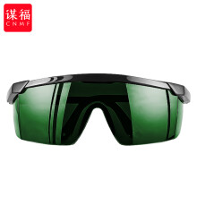 谋福CNMF204电焊眼镜焊工用护目镜防打眼防强光电弧防护眼镜面罩(淡绿色 电焊护目镜)