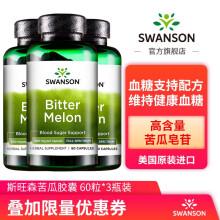 京东国际Swanson斯旺森 苦瓜草本营养胶囊,60粒,降血糖胆固醇促 调节三高 中老年保健 3瓶装