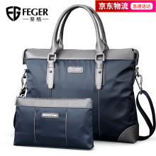 斐格男士手提包 男包公文包商务横款大容量牛津布单肩斜挎包 蓝色标准版(送手包)