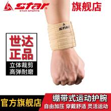 世达(star)护腕缠绕弹力运动护腕绷带男女篮球羽毛球运动透气护手腕健身护腕弹性绷带XD400R XD400R 米黄色 均码