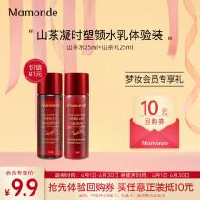 京东超市梦妆(Mamonde)新山茶凝时塑颜水乳套装体验装(水25ml+乳25ml)赠品(非卖品)