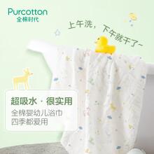 全棉时代 PurCotton 婴儿儿童6层水洗绗缝小鹿纱布宝宝浴巾 95*95cm 1件装