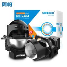 阿帕i5 LED双光透镜套装 远近光一体海5LED汽车车灯前大灯升级