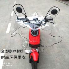 适用于小牛国标USMSG0U1电动摩托车雨衣全透明雨披单人双人防水 女士XL单人雨衣