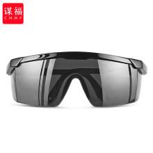 谋福CNMF 电焊眼镜焊工护目镜强光电弧防护眼镜电焊护目镜(黑灰色)666