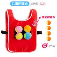 儿童运动器材手脚并用游戏垫感统室内家用体能训练玩具幼儿园道具 粘球衣两面儿童红色[需要其他颜色可联系客服]