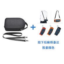 JBL Charge4蓝牙音响硅胶套Xtreme2保护套 charge3 音箱收纳包盒 charge 4/3 pulse4/3盒黑色+胶套
