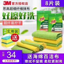 3M 思高超细纤维抹布厨房清洁吸水洗碗盘布巾家务加厚柔软 超纤抹布2包装(共8片)