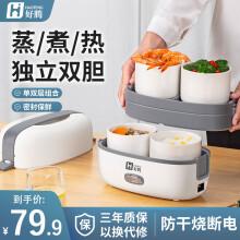 好腾电热饭盒保温可插电加热自热蒸煮热饭菜神器上班族便携蒸饭盒 单层二陶瓷内胆