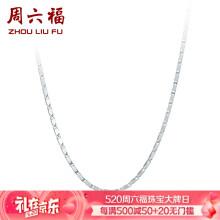 周六福珠宝 女款简约百搭方片锁骨链 白18K金项链 KG052151 约42-45cm