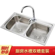 莱尔诗丹(Larsd)LR016水槽双槽套装龙头锈钢水槽厨房洗菜池洗菜盆洗碗池