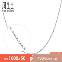 周生生   Pt950铂金批角圈项链白金男女素链 04800N 计价 45厘米 2.8克