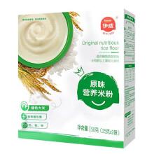 伊威(Eastwes)米粉 婴幼儿辅食米粉 6个月婴儿米糊绿色大米有机胚芽米粉 含DHA钙铁锌米粥 试吃装50g