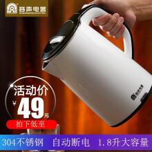 容声电热水壶家用自动断电烧水壶304不锈钢热水壶大容量电水壶电茶壶 米白色
