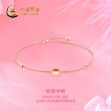 中国黄金18k金素圈个性简约时尚手链(定价)